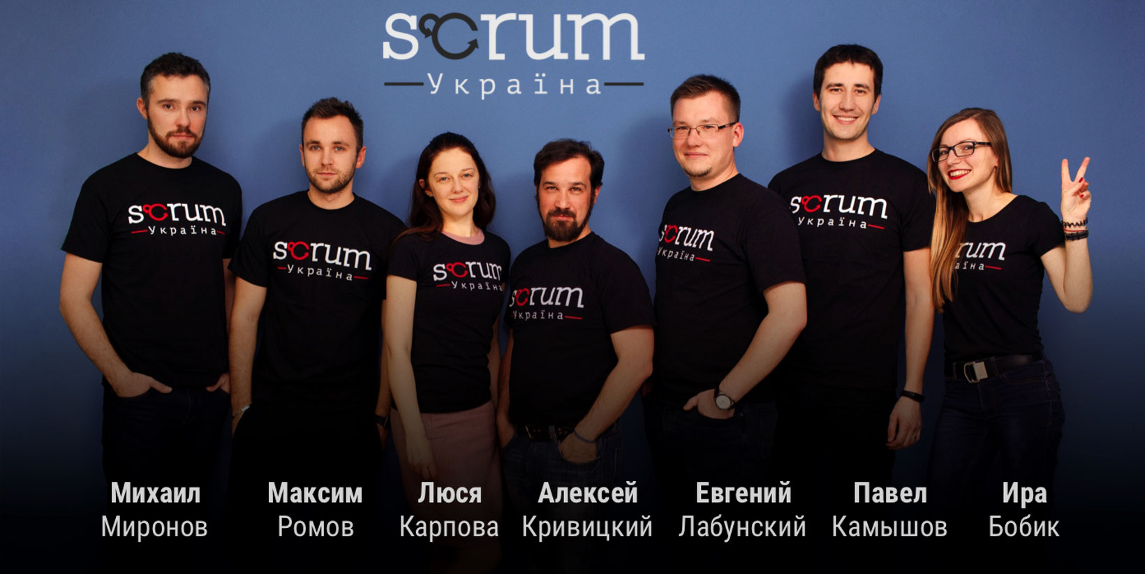 Команда коучей Scrum Ukraine